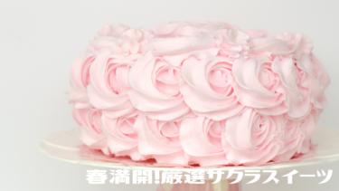 おしゃれ&新しい【桜スイーツ】が続々登場