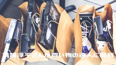 【王様のブランチ】溝端淳平さんが買い物の達人に挑戦『横向き専用まくら』『電気圧力鍋』『煙が出ない焼肉グリル』