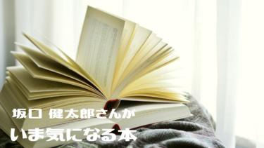 読書が趣味の坂口 健太郎さんが【気になる本】