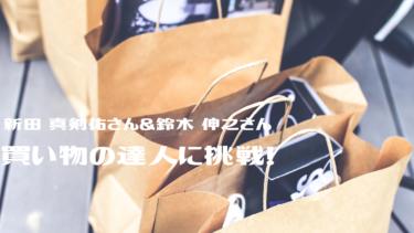 【王様のブランチ】新田 真剣佑さん&鈴木 伸之さんが買い物の達人に挑戦!