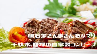 明石家さんまさん激推し絶品グルメ腰塚の【自家製コンビーフ】