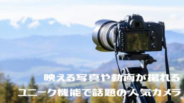売れ筋!話題の【ユニークカメラ】『360°カメラ』『小型でかわいいトイカメラ』『101gのドローン』