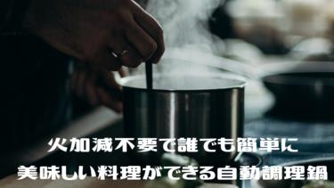 誰でも簡単に美味しい料理がつくれる人気の【自動調理鍋】ベスト5