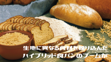 食パンに新たなブーム【ハイブリッド食パン】 全国で続々誕生