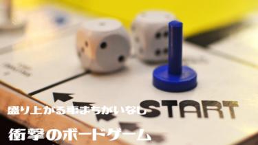 【モヤモヤさまぁ~ず2】パンツが消える?衝撃のボードゲーム