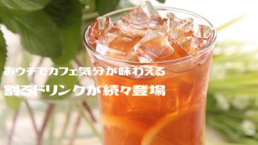 自宅でカフェ気分【割るドリンク】新商品が続々登場