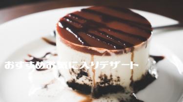 【グータンヌーボ2】ゲストの方々のおすすめお気に入りデザート