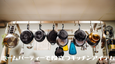 King&Prince髙橋海人さん さらなるキッチンの充実を目指し【調理アイテム】をお買い物