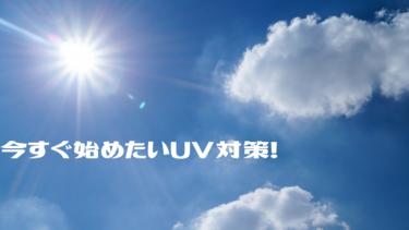 紫外線のピーク期突入!【日焼け止め】売り上げベスト3