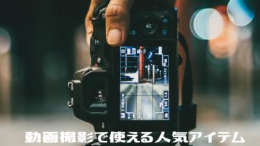 KAT-TUN中丸 雄一さんが動画撮影に便利な人気アイテムをお買い物