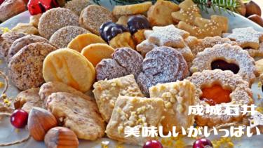 【やすとものどこいこ!?】『成城石井』お気に入りの美味しいものがいっぱい