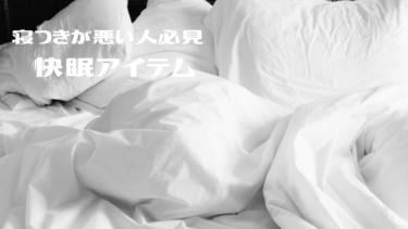 寝つきが悪い人に「ぐっすりスヤスヤ商店」店主おすすめ【快眠グッズ】