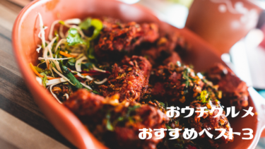 【ホンマでっか!?】黒木 華さん&石塚 英彦さんが美味しかった【おウチグルメ】ベスト3