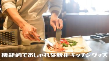 おしゃれ調理サポート【キッチングッズ】人気の『ジョセフジョセフ』