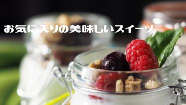 【グータンヌーボ2】3月のゲストの方々のおしゃれでお気に入りの美味しいデザート