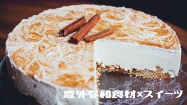 意外な和の食材がマッチ新感覚&新食感【絶品スイーツ】『ピンクのバスクチーズケーキ』『マカロン』『生ゆばスイーツ』