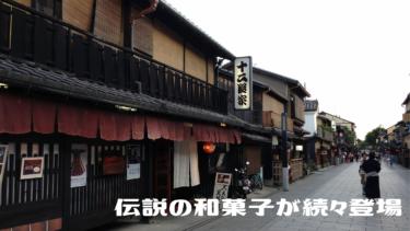 田中圭さん企画【和菓子】推奨委員会!京都弾丸買い出しツアー