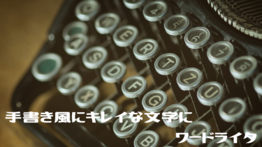 話題!カンタン文字書き機【ワードライタ】