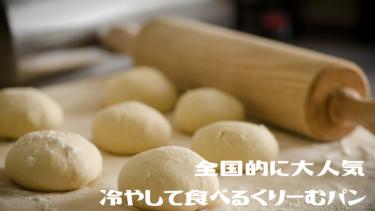 広島県から全国的に人気になった冷やして食べる【くりーむパン】