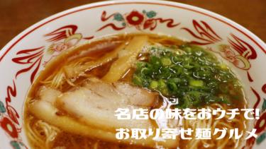 お取り寄せ【麺グルメ】名店の味をおウチで!『京都 超濃厚ラーメン』『和歌山 梅うどん』『福島ラーメンピザ』