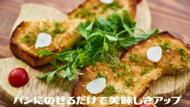 最新&最強【パンのおとも】パンにのせるだけで美味しさアップ!
