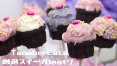 ぼる塾の田辺さん【厳選スイーツ】の中から最高の差し入れを選んでくれるTanaberEats ベスト7