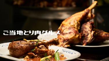 地方局の女性アナ対抗【鶏グルメ決戦】