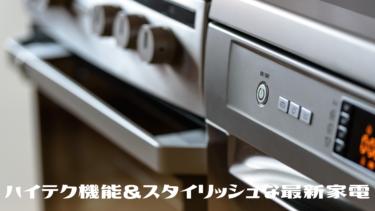 【買い物の達人】永野芽郁さんがおしゃれな最新家電をリクエスト