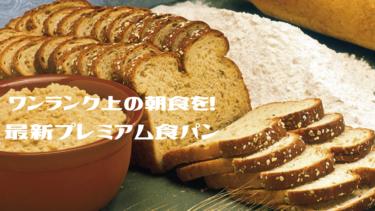 ワンランク上の朝食を!最新プレミアム食パン