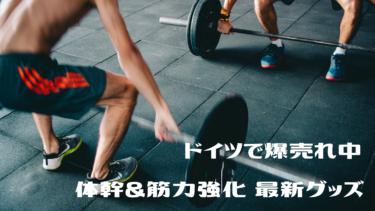 ドイツで爆売れ中!【夏までに痩せる】おウチエクササイズ!体幹&筋力強化 最新グッズ