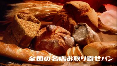 全国の名店【お取り寄せパン】が続々登場