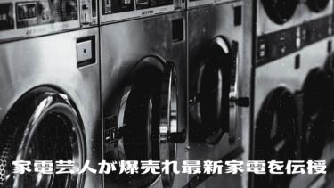 家電を愛する芸人 松橋周太呂が伝授! 爆売れ最新家電