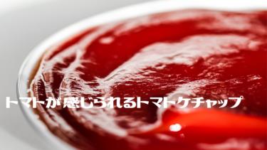 トマトが感じられる【トマトケチャップ】