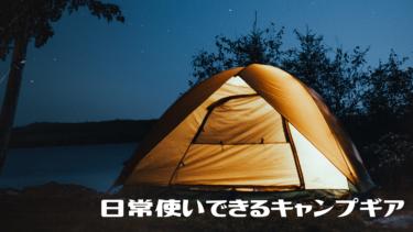 日常使いできる便利でおしゃれな【キャンプアイテム】