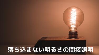 【買い物の達人】田中 圭さん!落ち込まない明るさの間接照明をリクエスト