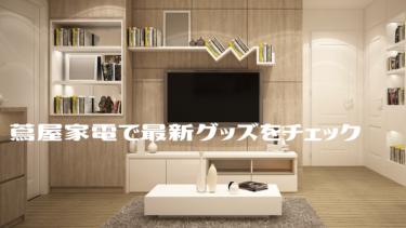 【蔦屋家電】有岡大貴さん&中川大志さん最先端家電に大興奮