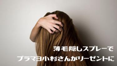 【ホンマでっか!?】薄毛隠しスプレーでブラマヨ小杉さんがリーゼントに!
