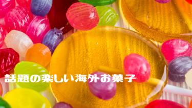 撮って楽しい話題の【海外お菓子】