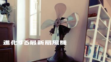 最新!進化した扇風機がすごすぎる!