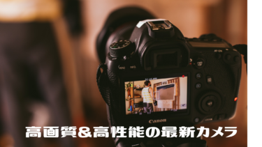 柴咲 コウさんが高画質&高性能の最新カメラをリクエスト!
