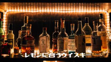 今田 耕司さんが自宅に常備してあるレモンに合うウイスキー