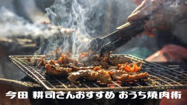 キレイ好きの今田 耕司さんおすすめ!おうち焼肉術