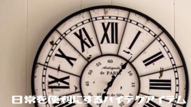 おウチ時間を便利にする最新【ハイテクアイテム】