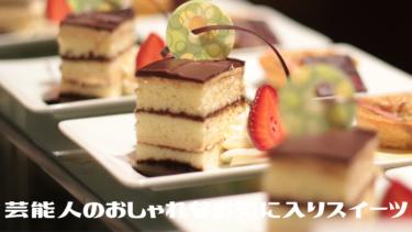 【グータンヌーボ2】ゲストの方々のお気に入りデザート