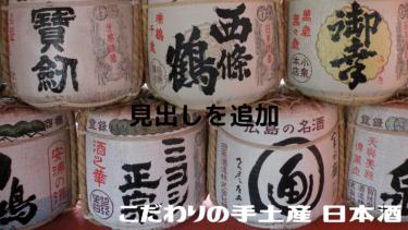 芳根 京子さんのこだわりの手土産【日本酒】