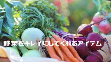 櫻井 翔さんおすすめ!野菜をキレイにしてくれるアイテム