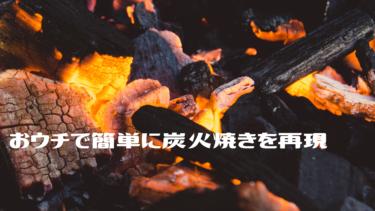 自宅にあるガスコンロで簡単に炭火焼きを再現