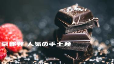 京都発!人気の手土産