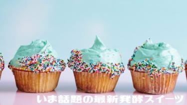 発酵大国日本が誇る今話題の最新【発酵スイーツ】