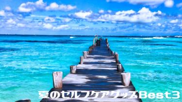 渋谷LOFTおすすめ!夏のセルフケアグッズBest3